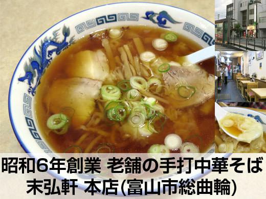 末弘軒 本店 昭和6年創業 老舗のアッサリ手打中華そば