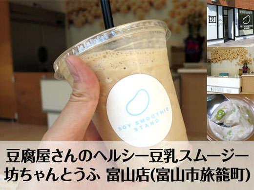 坊ちゃんとうふ 富山店 豆腐屋のヘルシー豆乳スムージー