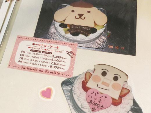 アン・ファミーユ 限定1台手作りキャラケーキ