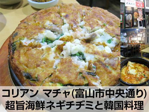 コリアン マチャ 超旨海鮮ネギチヂミと韓国料理
