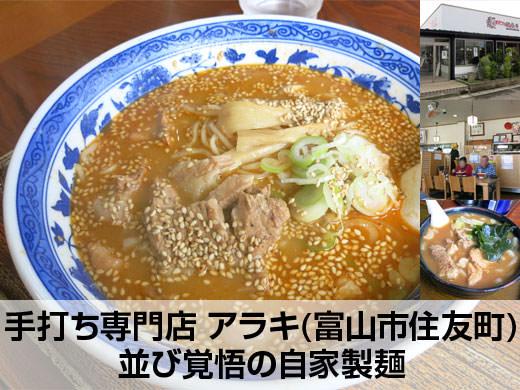 手打ち専門店 アラキ 行列覚悟 量多めの自家製麺