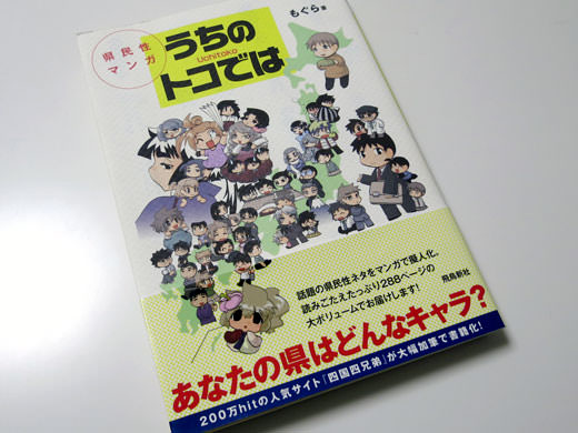 書評 県民性マンガ うちのトコでは 富山は勤勉で真面目!