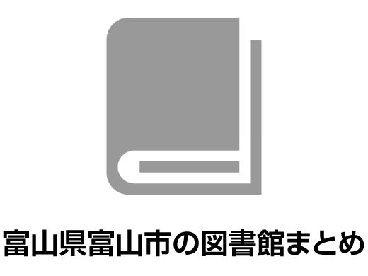 富山県富山市の図書館まとめ