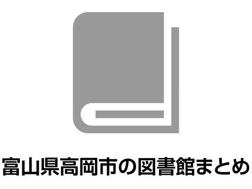 富山県高岡市の図書館まとめ