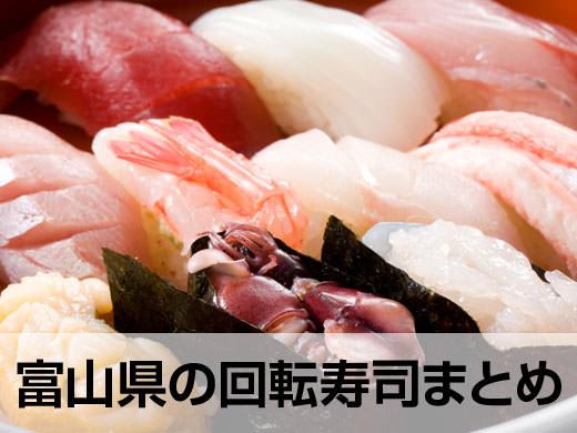 富山県の新鮮で美味しい回転寿司まとめ