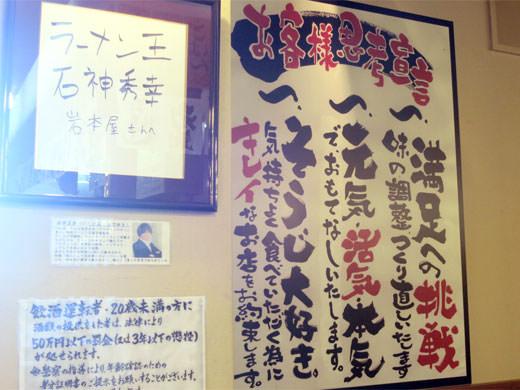 岩本屋 富山二口店 ドロドロスープのベジポタ系濃厚味噌