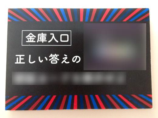 リアル脱出ゲーム マグノリア銀行からの脱出 in 富山テレビ