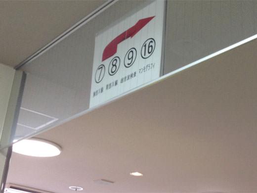 富山県健康増進センター 健康診断で完璧なご案内