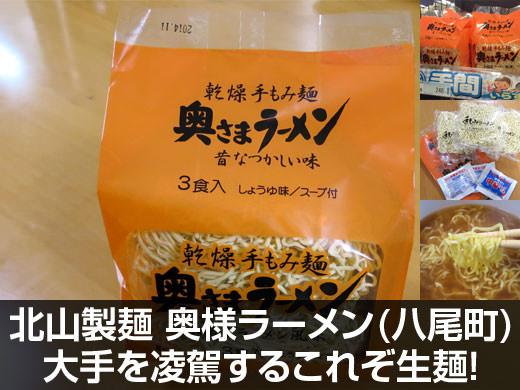 動画有 北山製麺 奥様ラーメン 大手を凌駕するこれぞ生麺!