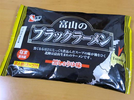 富山のブラックラーメン 黒しょうゆ味 長七製麺