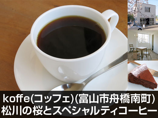 koffe(コッフェ) 松川の桜とスペシャルティコーヒー