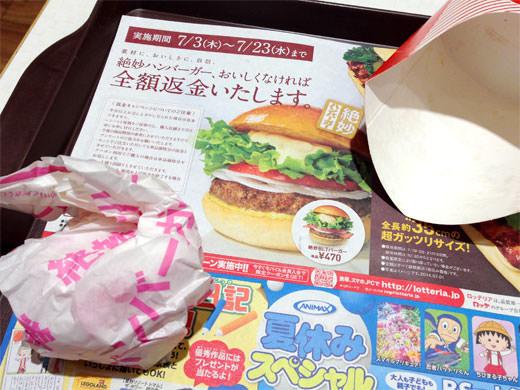 ロッテリア 電鉄富山駅ビル店 返金OK 絶妙ハンバーガー食べた結果