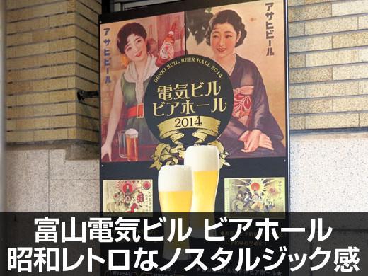 富山電気ビル ビアホール 昭和レトロなノスタルジック感で超人気