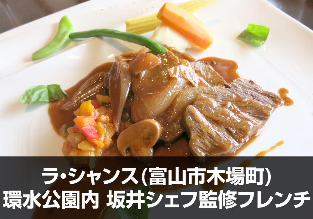 ラ・シャンス 環水公園内 坂井シェフ監修フレンチ