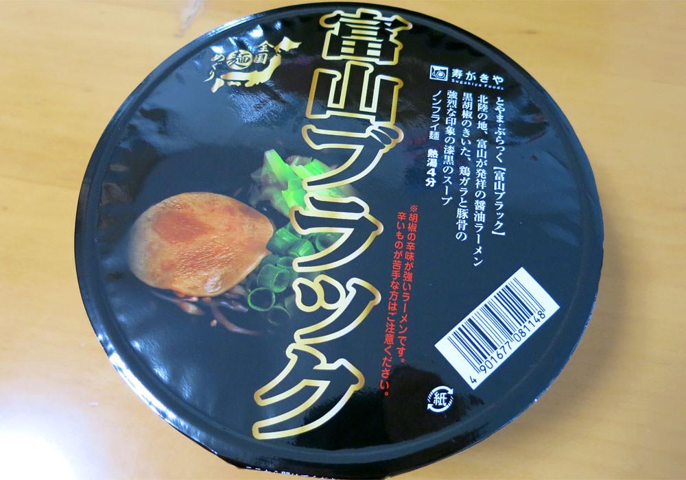 富山県民が寿がきや 全国麺めぐり 富山ブラックラーメンを実食