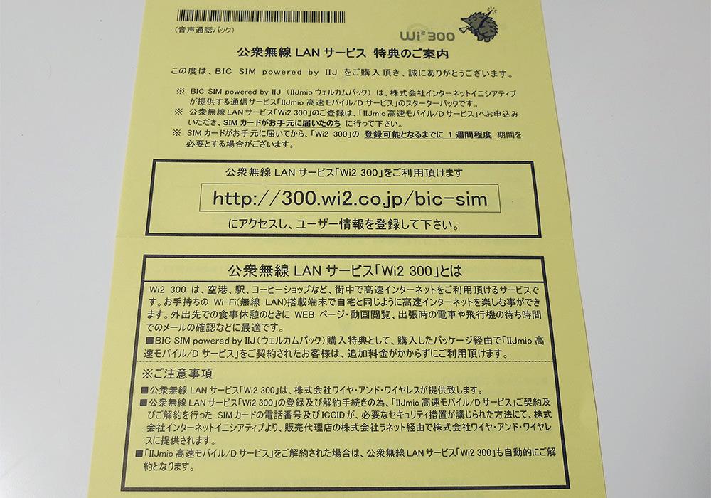 音声通話付 最安SIM IIJmioのBIC SIM購入!公衆無線LANの特典付