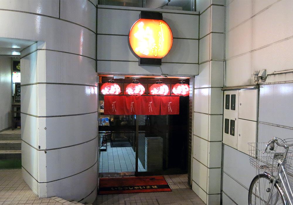 秋吉 桜町店 名門の焼き鳥をつまみに男友達とサシ飲み