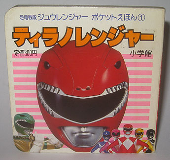 Super Toy Archive Collectible Store: Power Rangers ...