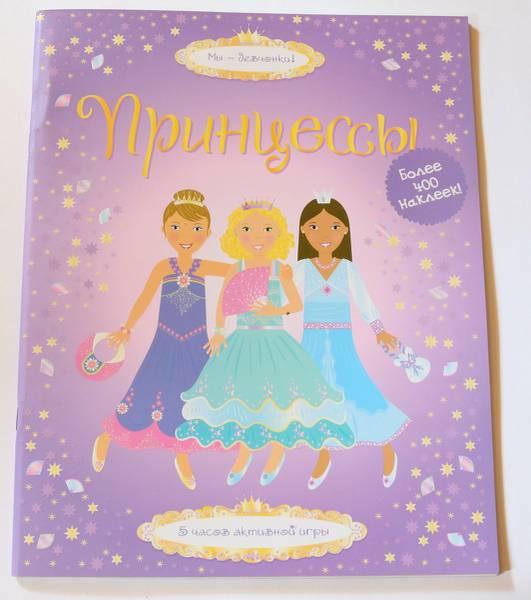 Мы - девчонки! Принцессы. Серия книга с наклейками от ...