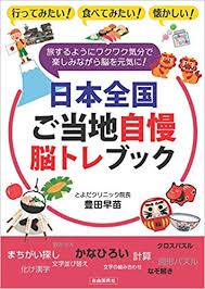 とよだクリニック院長豊田早苗の執筆した日本全国ご当地自慢脳トレブック(自由国民社)