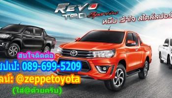ราคา-Toyota-hilux-revo-โตโยต้า-ไฮลักซ์รีโว่-2016-2017-ตารางราคา-ผ่อน-ดาวน์-สเปค