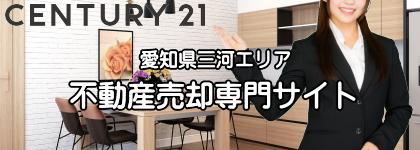 愛知県不動産売却専門サイト