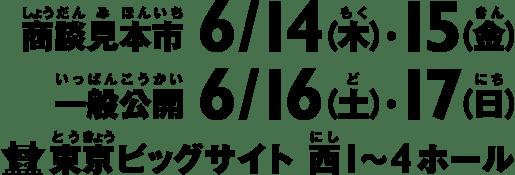 一般公開・ご来場の皆様へ │ 東京おもちゃショー2012 international