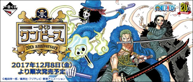 %e4%b8%80%e7%95%aa%e7%8d%8e-one-piece-20th-anniversary-7