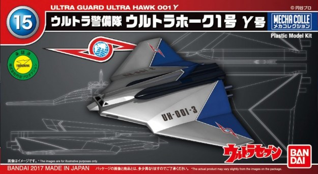 mecha-collection-ultraman-series-no-13-ultra-hawk-001-gamma-4