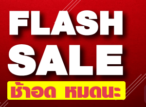 ⚡FLASH SALE