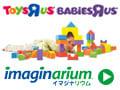 【トイザらス】imaginarium(イマジナリウム)