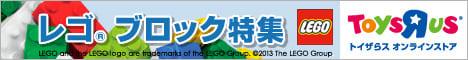 レゴ特集【トイザらス】