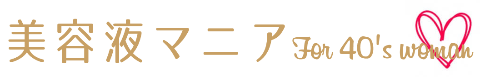 【40代におすすめの美容液】口コミ比較ブログ