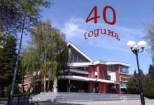 Photo of POZIV GRAĐANIMA KUČEVA: Centar za kulturu slavi 40 godina postojanja i rada
