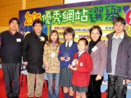 參加2005優秀網站標誌設計比賽,榮獲小學組全港冠軍及亞軍。(2005/2006學年)