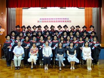 家長教師會主辦第一屆「家長教育證書課程」畢業典禮。(2005/2006學年)