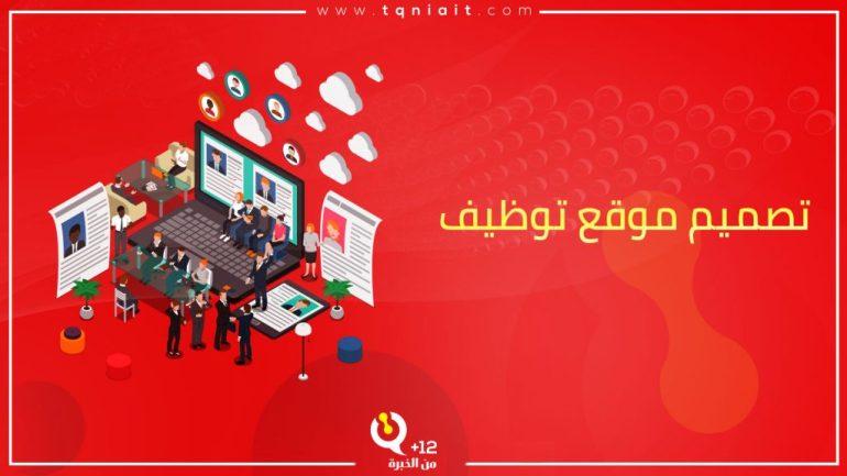 تصميم موقع توظيف لنشر الوظائف الخالية