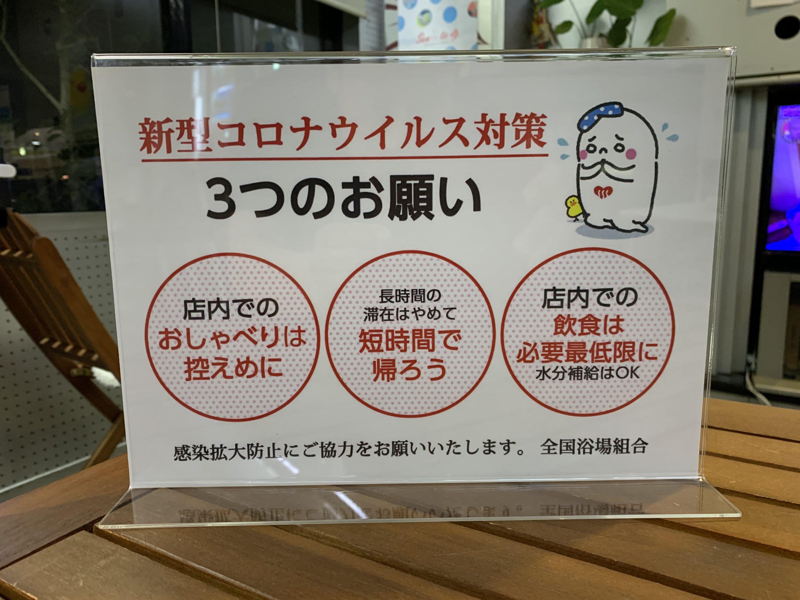 銭湯の注意書き