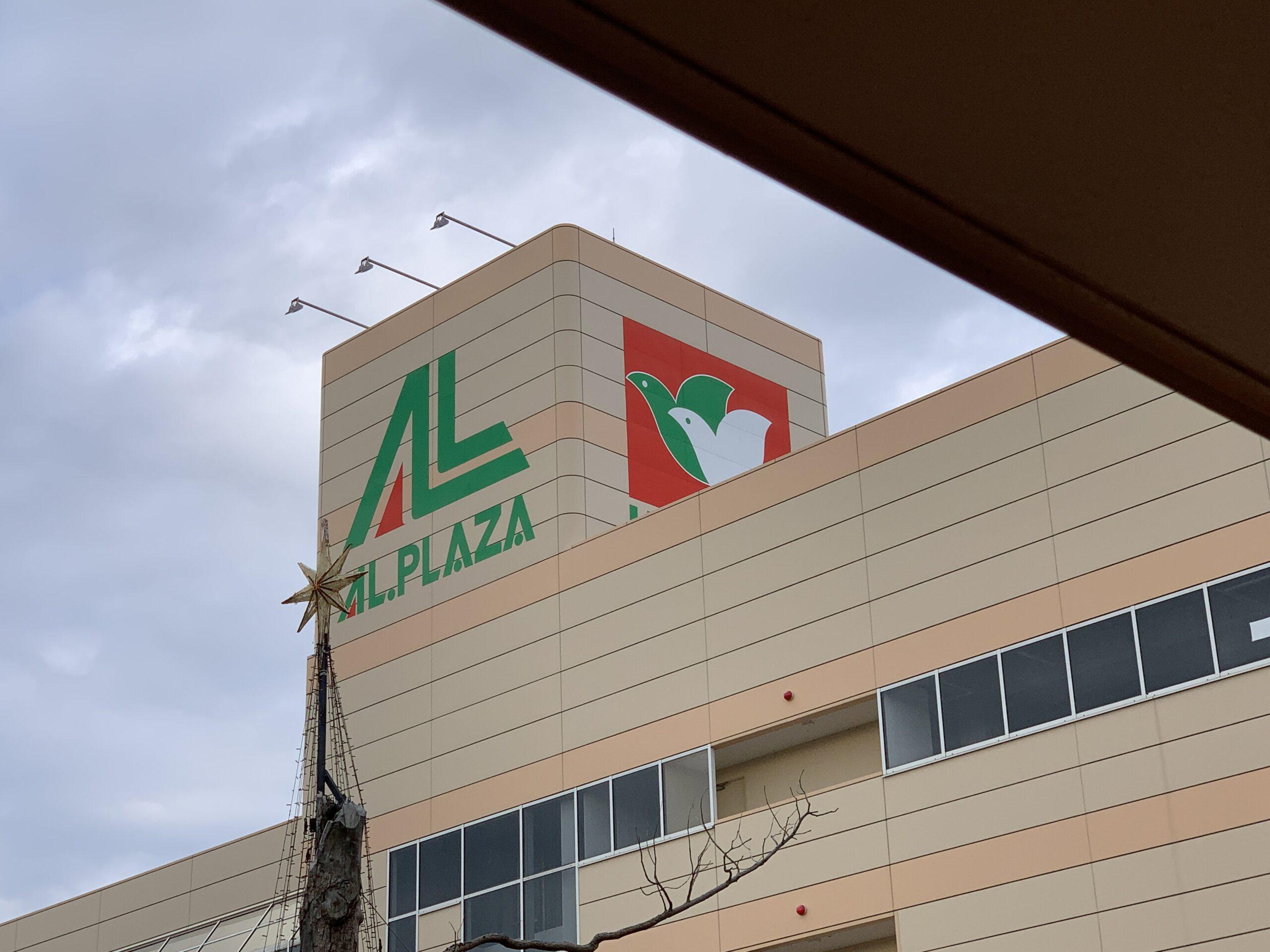 アル・プラザ平和堂の看板