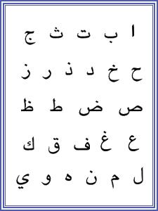 Arabic Handwriting Worksheets For Kindergarten