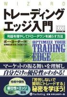 FXの「トレーディングエッジ入門 利益を増やしてドローダウンを減らす方法」