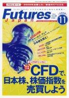 Futures Japan CFD特集
