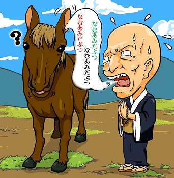 cavallo nenbutsu
