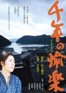 sennen-no-yuraku-millennial-rapture-wakamatsu-venezia69