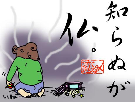 Immagine tratta da http://www.rentame.jp