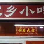Restaurante chino 'Jia xiang xiao chi' @ Madrid
