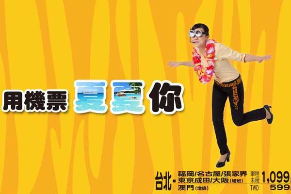 タイガーエア・台湾、日本線含む6路線でセール 片道2,120円から - トラベルメディア「Traicy(トライシー)」