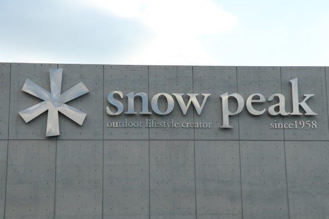 snow peak, スノーピーク, スノーピーク本社, snow peak HQ,
