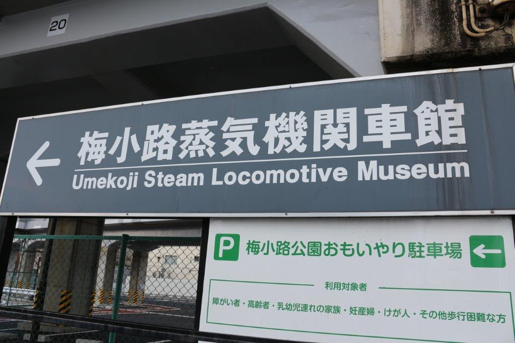 梅小路, 蒸気機関車, 梅小路蒸気機関車館, C62, D51, C58, SL, Steam Locomotive, museum, kyoto, umekoji, 京都,