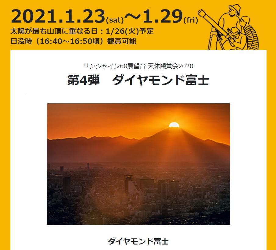 太陽, 日没, 夕陽, 落日, 富士山, ダイヤモンド富士, ダイアモンド富士, サンセット, サンシャイン展望台, サンシャイン60, 池袋サンシャイン, サンシャイン スカイサーカス, スカイサーカス, sunshine, sunset, sun goes down, mt.fuji, mount fuji, diamond fuji, sunshine observatory, sunshine sky circus, sky circus, sunshine60, sunshine 60, ikebukuro sunshine, mt fuji, sunset mount fuji, sunset mt fuji, sunset mount fuji, diamond mount fuji, diamont mt fuji, canon, canon eos, eos80d, ef100-400, canon ef100-400, eos,